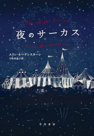 The Night Circus Japanese