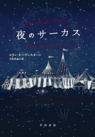 The Night Circus Japanese